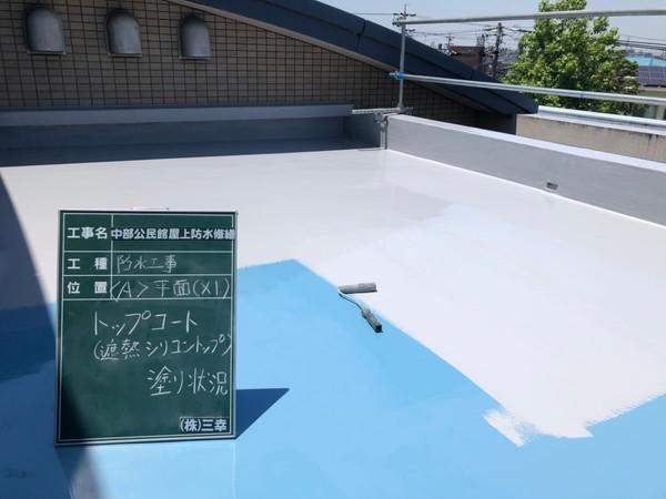 防水 トップコート