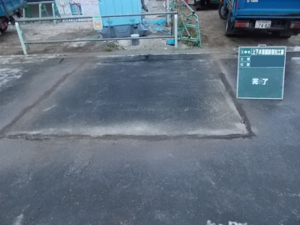 水道 舗装 本復旧完了