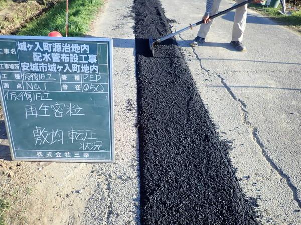 舗装仮復旧