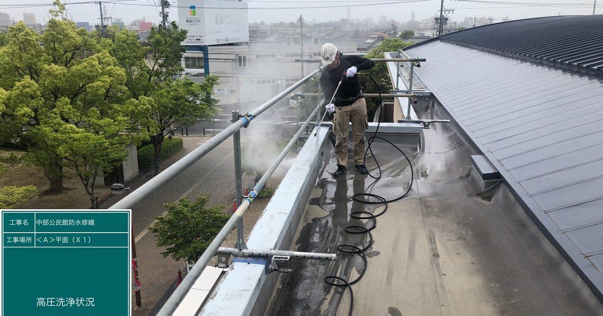 防水高圧洗浄中部公民館