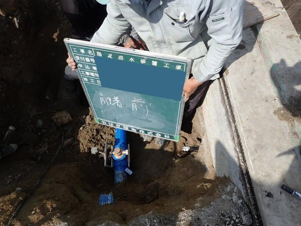 水道 分岐金具 取付