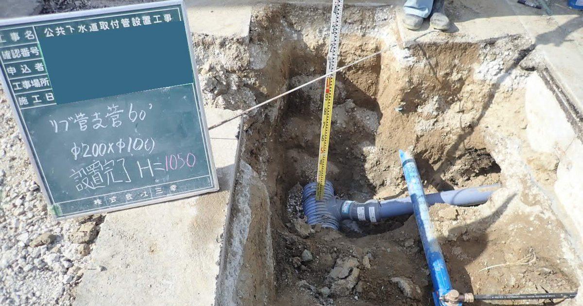 下水道 引込み工事