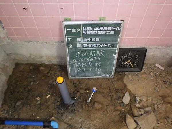 排水満水試験