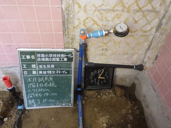 給水漏水試験