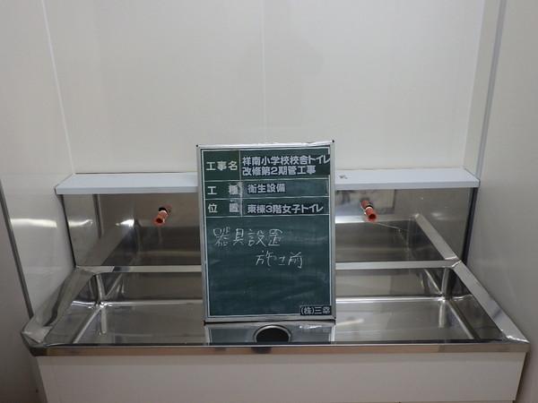 手洗い場取付
