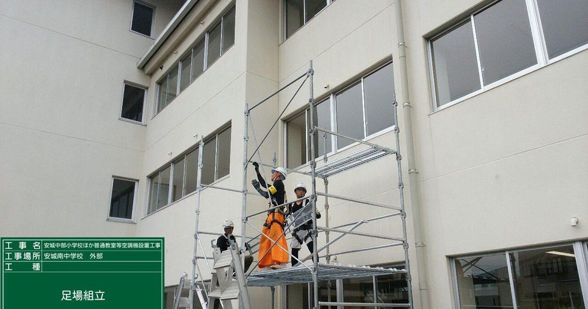 安城南空調機設置