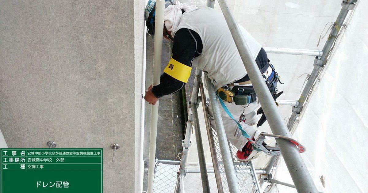安城南空調設備施工