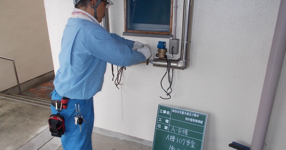 新田住宅水道メーター