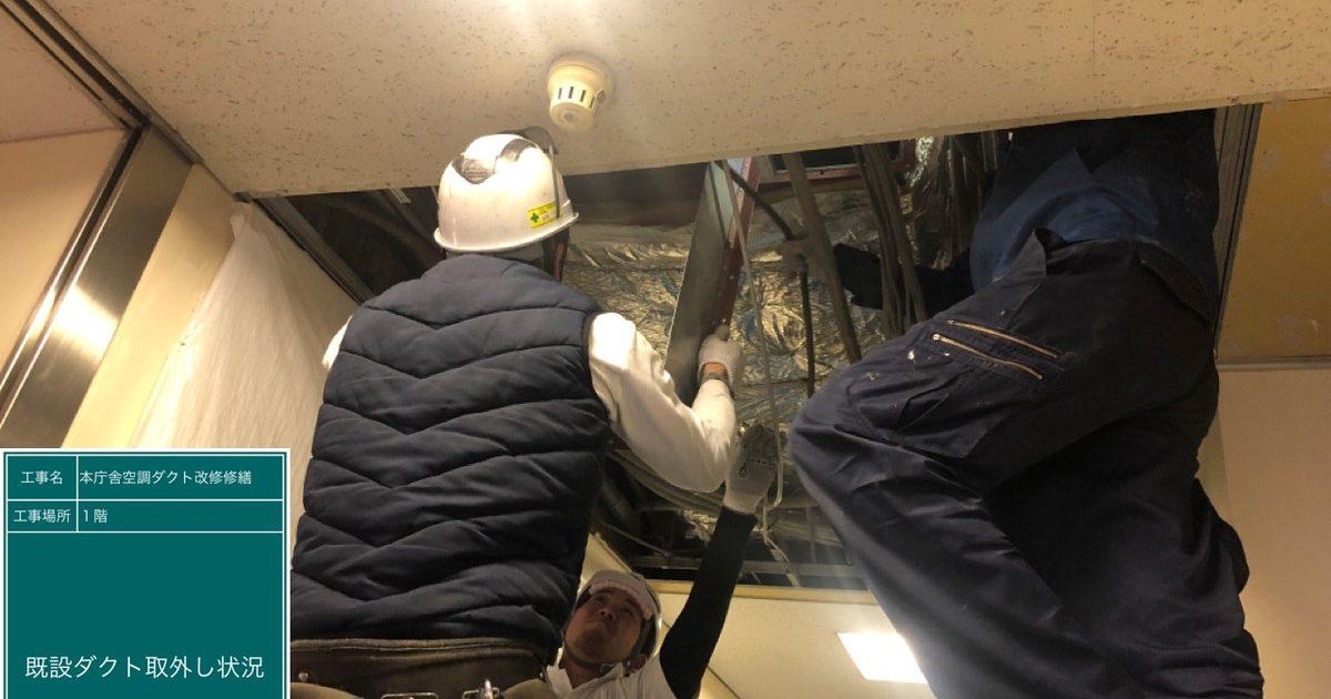 本庁舎空調ダクト修繕