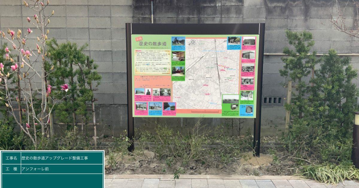 歴史の散歩道看板