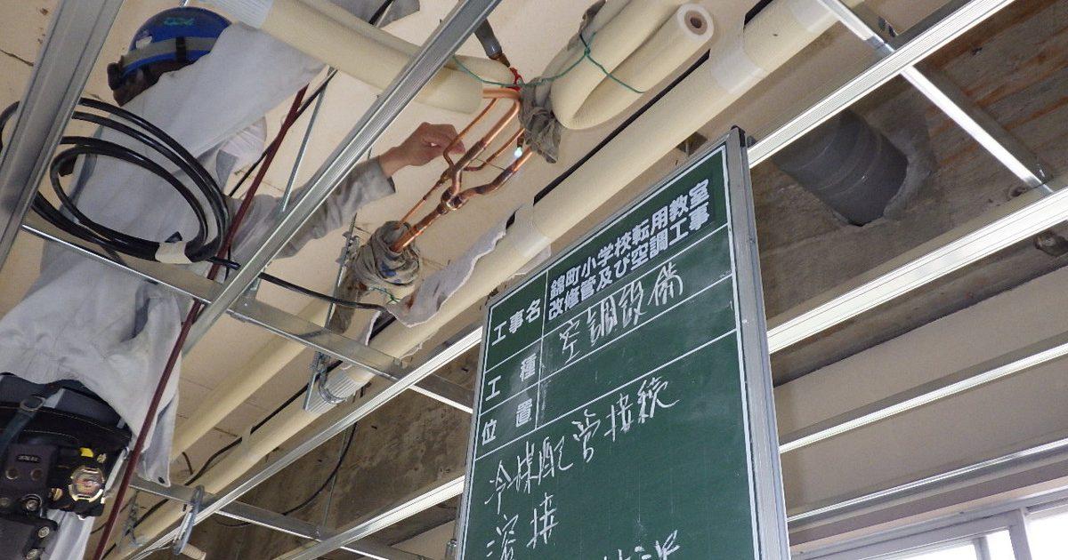 錦町小学校空調