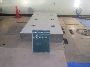 浄水場のポンプ更新工事