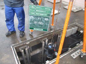 福釜町浄化センターポンプ更新工事