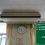 安城北中学校の空調機取替工事