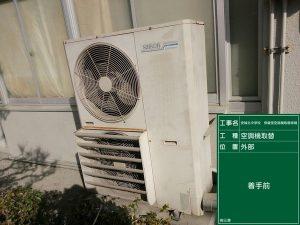 空調機取替