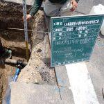 給水管の分岐工事