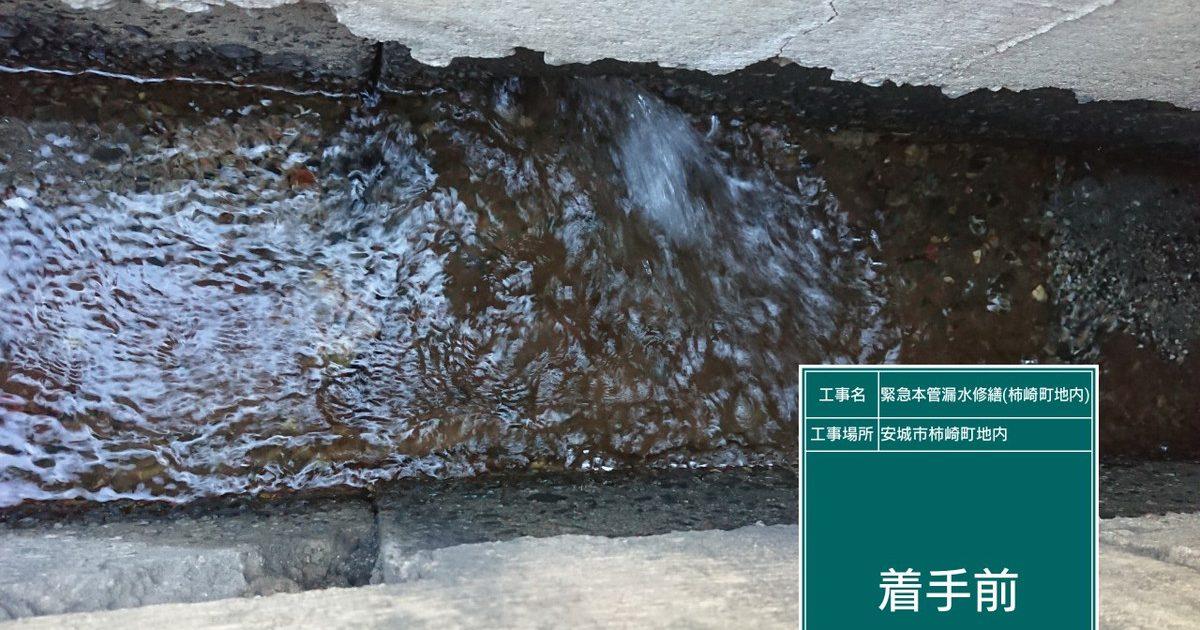 緊急漏水修繕工事